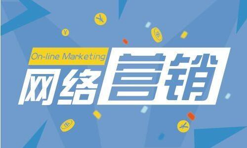 武汉网络营销公司好不好