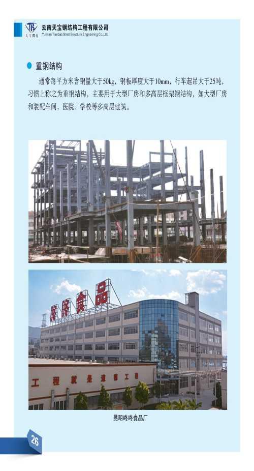 云南重钢结构工程_军人做的钢结构哪家好-云南天宝钢结构工程有限公司
