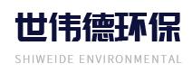 江苏世伟德环保设备工程有限公司
