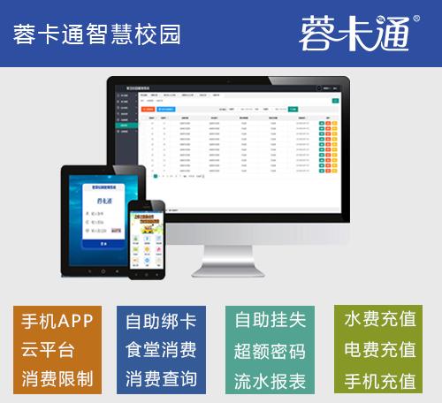 大学智慧校园品牌_成都一卡通管理系统管理系统