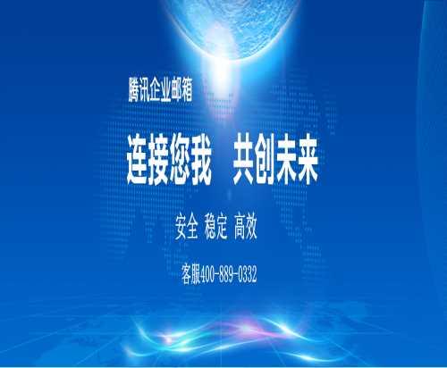 广州腾讯企业邮箱价格_浙江商务服务报价