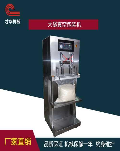 上海大袋真空包装机报价_商机网