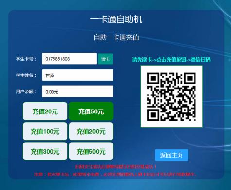 中国校园一卡通系统_成都一卡通管理系统软件