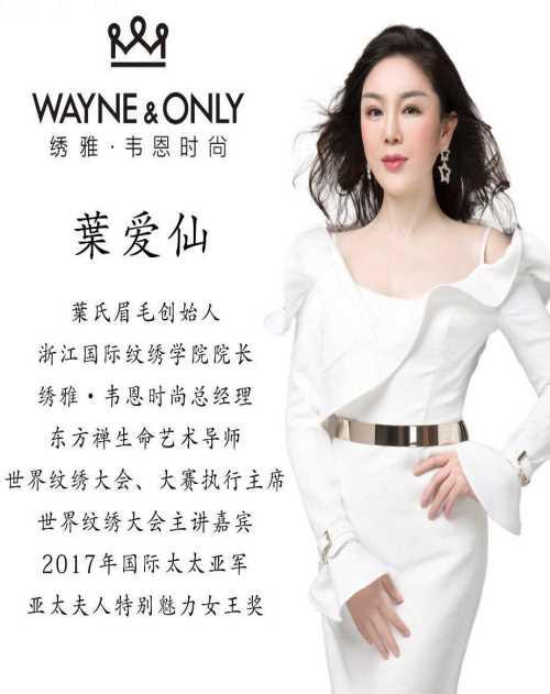 中国著名纹绣培训中心_专业职业培训公司