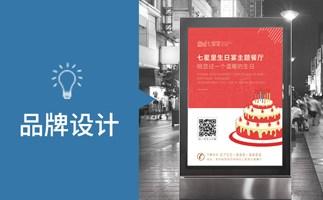 我们推荐中国有影响力的奶茶店设计美食品牌文化形象策划_中国有影响力的平面设计