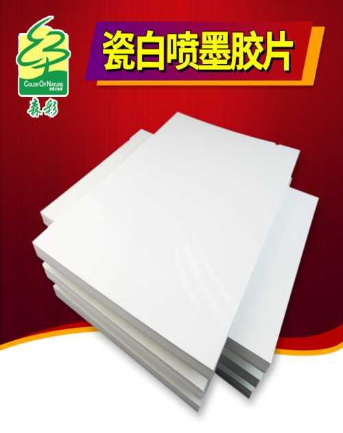 喷墨激光医用彩超胶片纸_塑料胶片相关