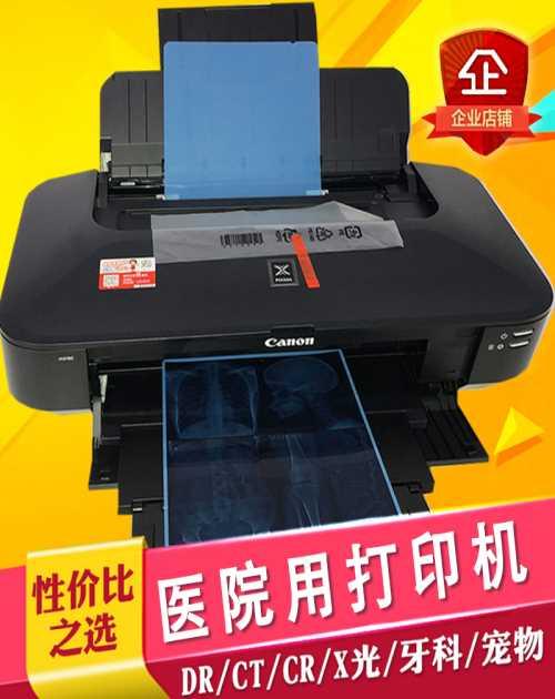 医院DR喷墨打印机价格_佳能喷墨打印机相关