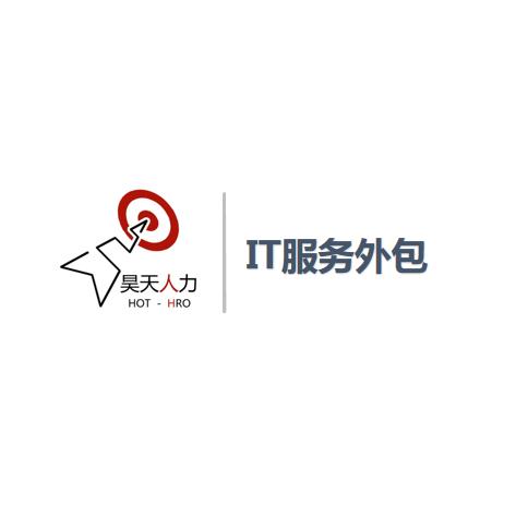 专业IT人员外包服务_北京人才中介服务