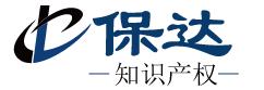 保达(深圳)国际知识产权代理有限公司