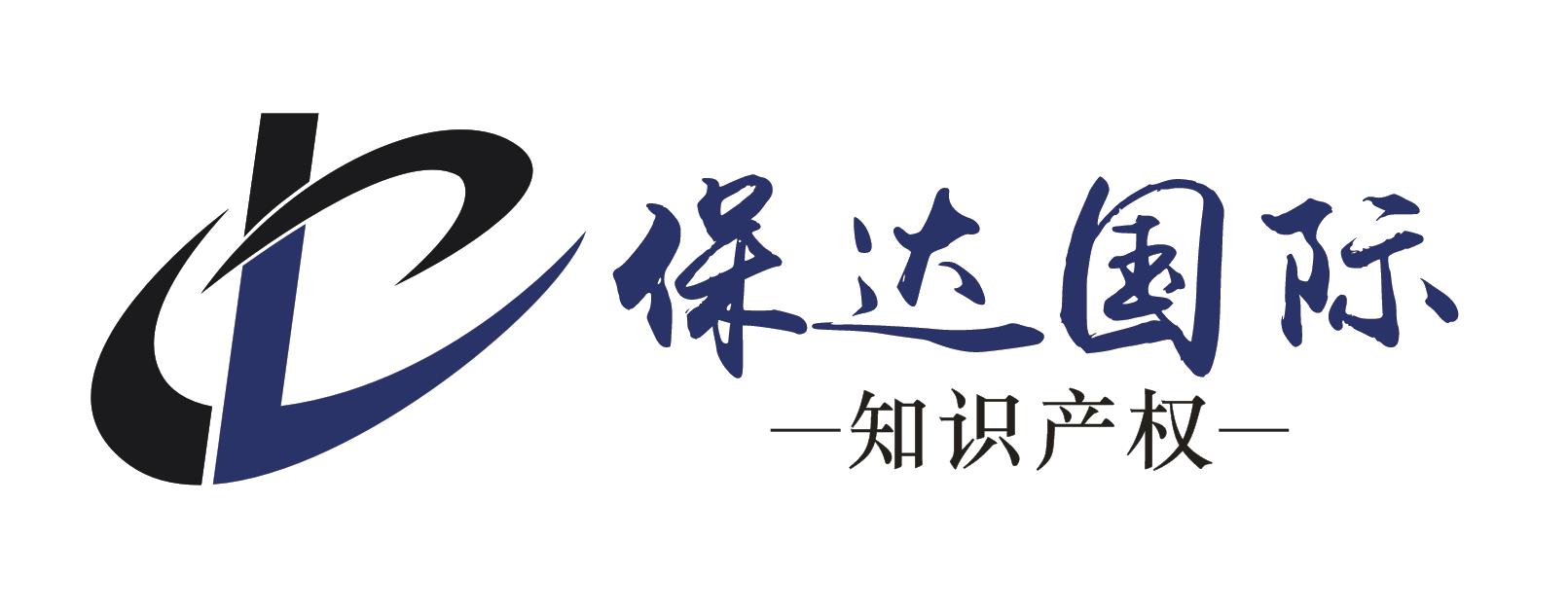 福田商标注册哪家服务好_专业商标注册申请服务申请