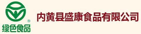 内黄县盛康食品有限公司