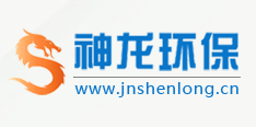 济南神龙环保科技有限公司