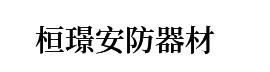 河南桓璟安防器材销售万博博彩官网