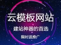 网站制作哪家好_山东商务服务推荐