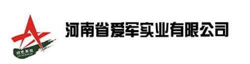 河南省爱军实业有限公司
