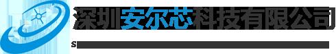 深圳安尔芯科技有限公司