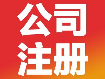 广州公司注册推荐