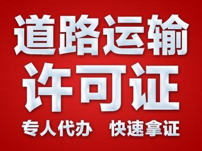 天河区道路运输许可证代理_深圳公司注册服务