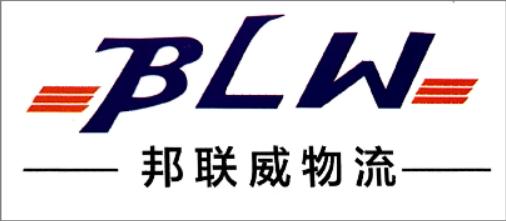 深圳市邦联威国际物流有限公司