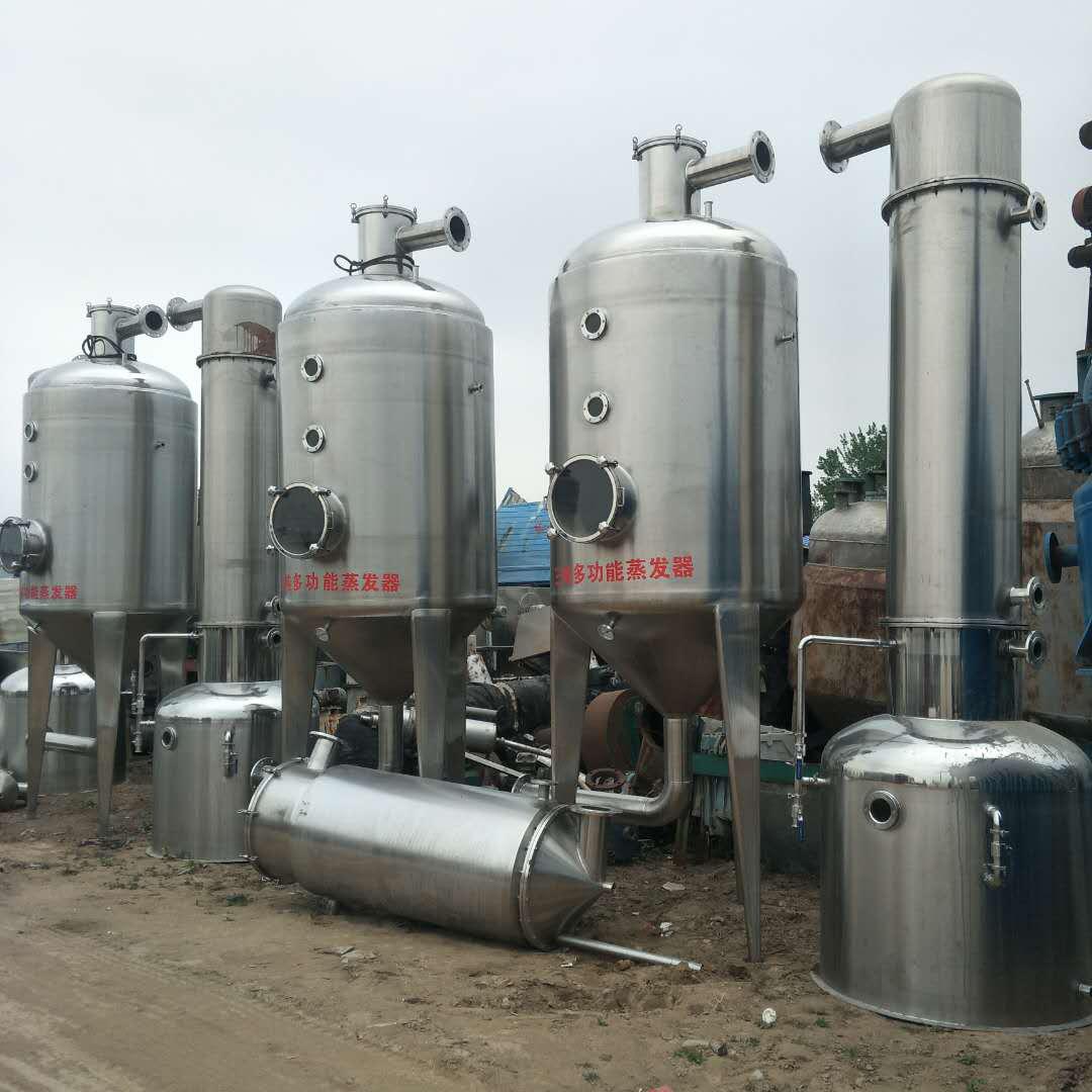 上海二手蒸发器价格_内蒙古二手环保设备厂家