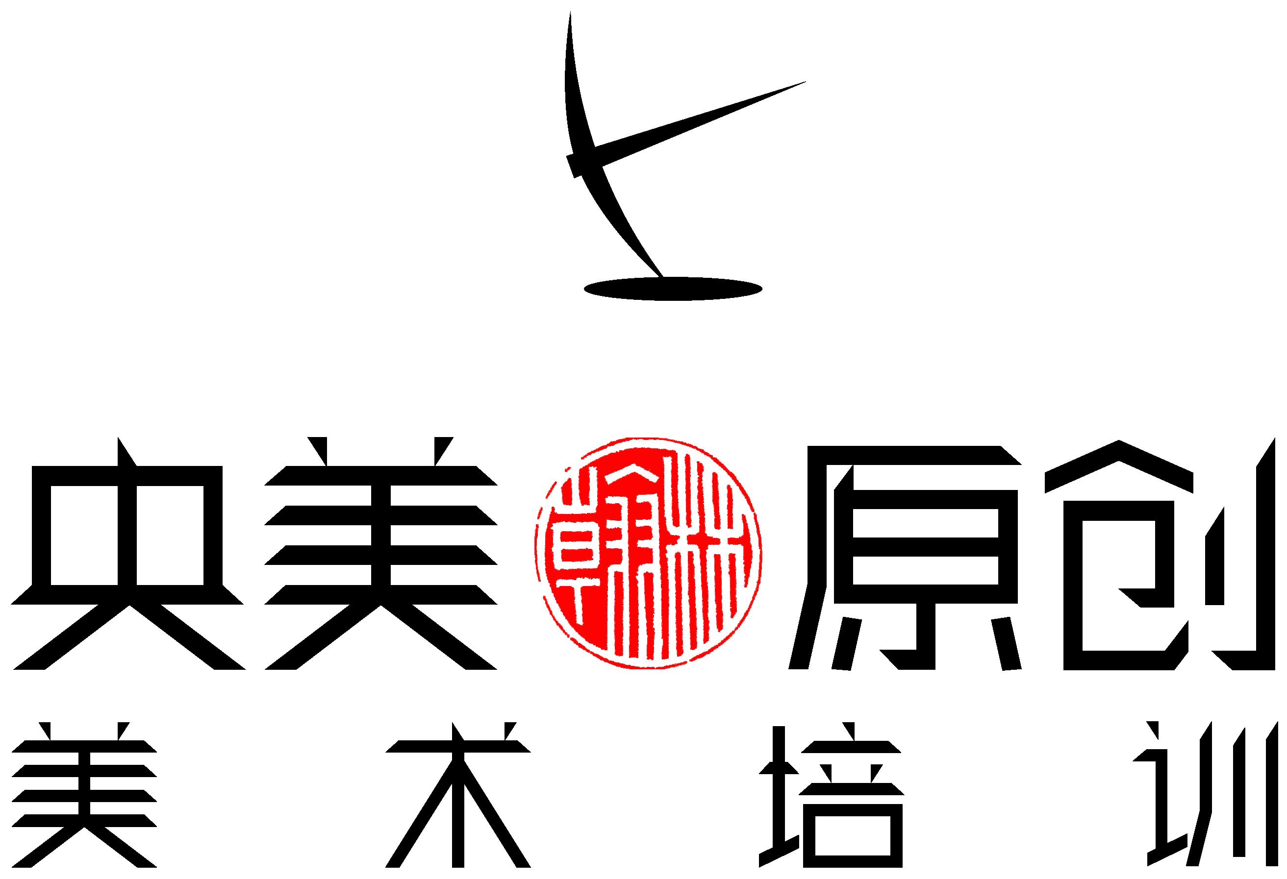 北京央美原创美术培训中心
