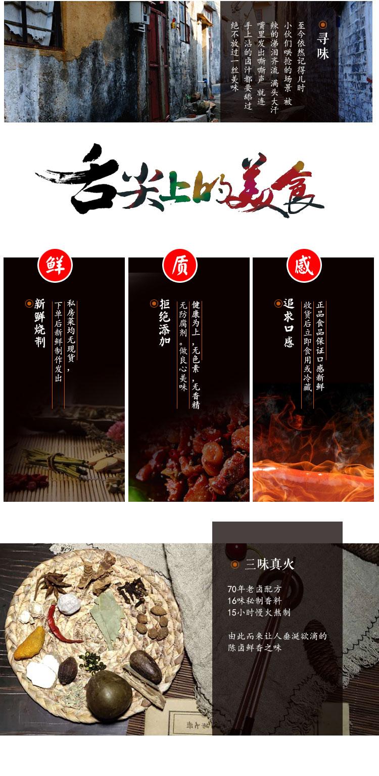 祖传卤牛肉多少钱_祖传酱、卤肉