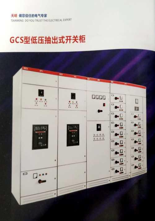 GCS低压柜_GCS其他配电输电设备供应商-常德天明开关制造有限公司