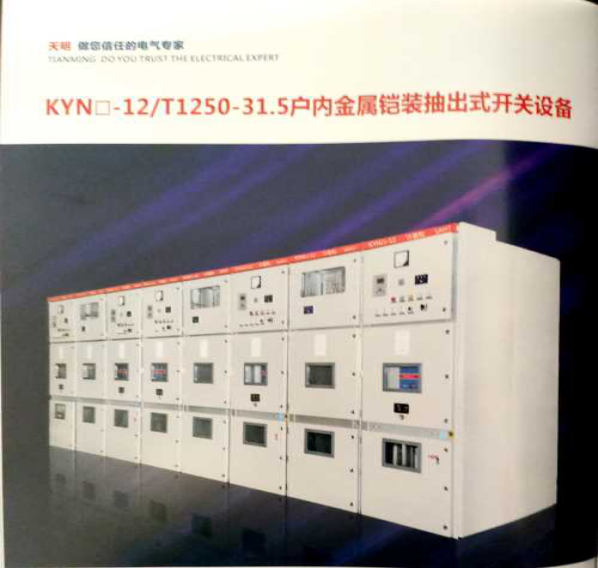 室内高压柜系列型号_高压断路器相关-常德天明开关制造有限公司