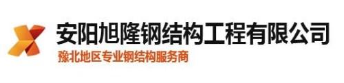 安阳旭隆钢结构工程有限公司