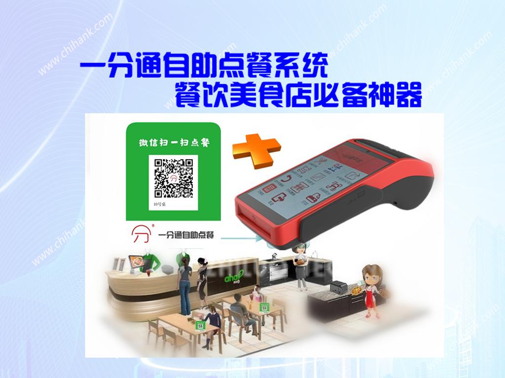 供应手机扫码无线点菜机批发销售代理加盟_点菜机