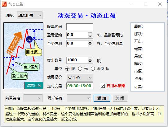 波段智達信股票自動交易軟件無人值守_波段軟件開發系統