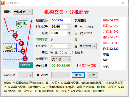 智達信股票自動交易軟件下單_趨勢軟件開發系統