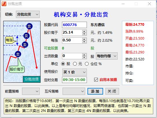 波段智達信股票自動交易軟件_趨勢軟件開發漲停板