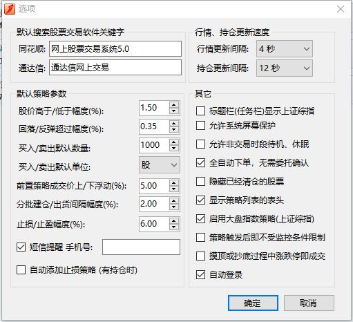 程序化智達信股票自動交易軟件下單_股票自動下單軟件下載相關