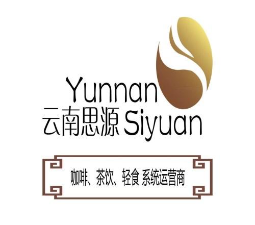 云南思源餐饮管理有限公司