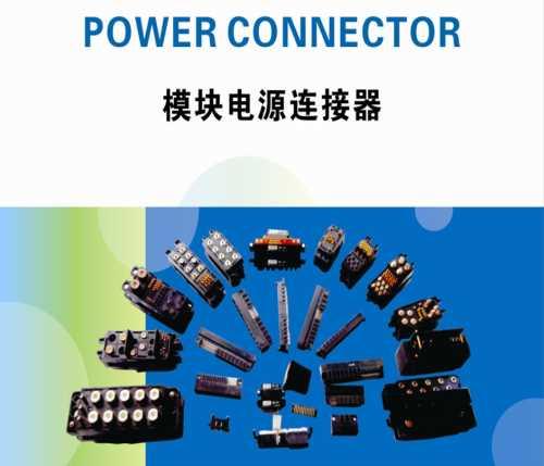 接插件热插拔模块连接器不间断电源模块专用