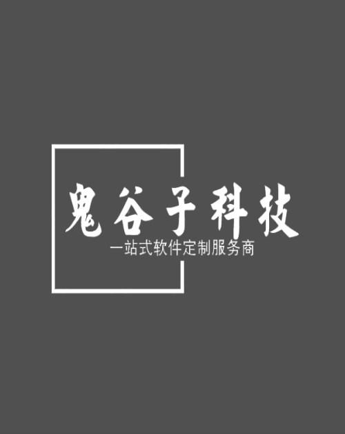 武汉鬼谷子科技有限公司
