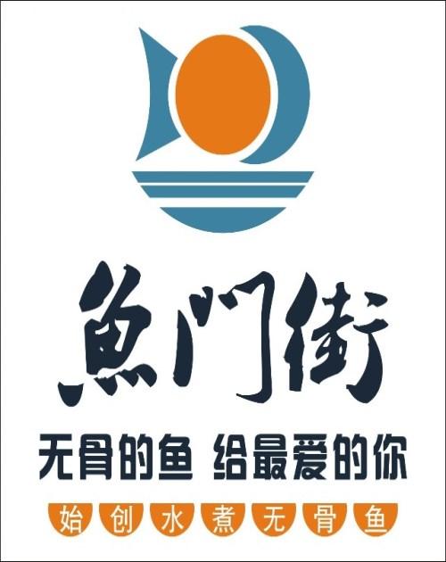 广州鱼门街餐饮管理有限公司