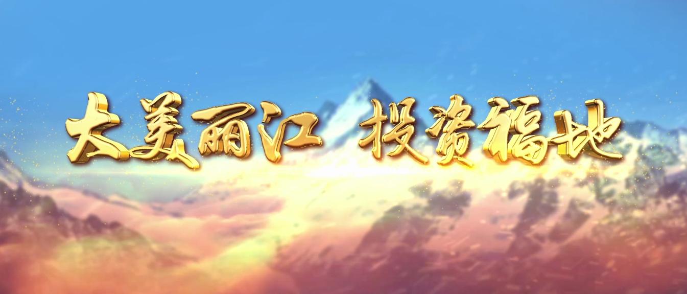 丽江影视制作策划_后期影视节目制作策划