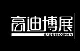 四川高迪博展装饰设计工程有限公司