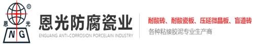 焦作市恩光防腐瓷业有限公司
