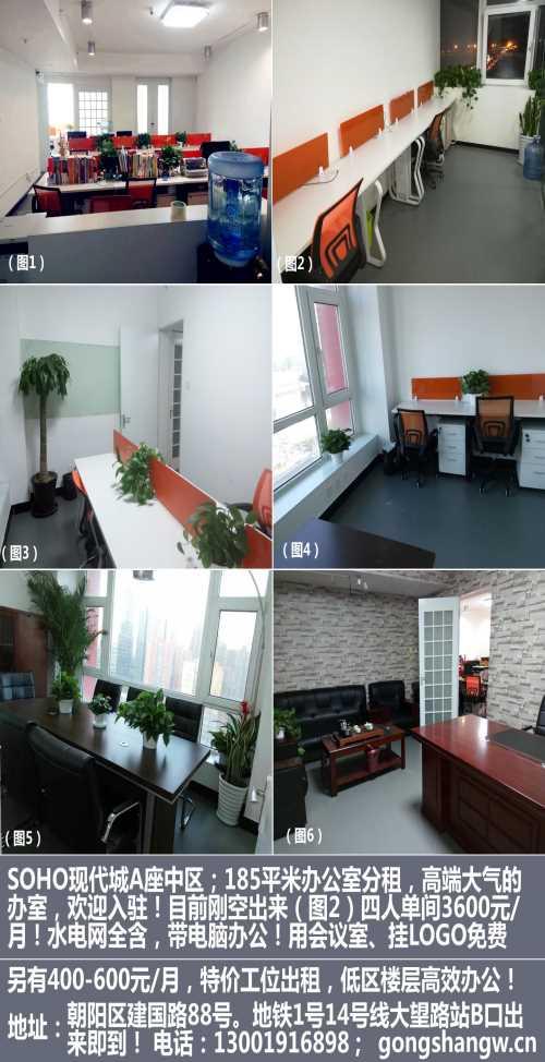 北京工位出租报价_机械及行业设备