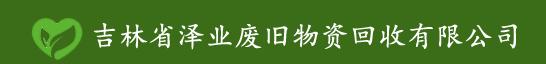 吉林省泽业废旧物资回收有限公司