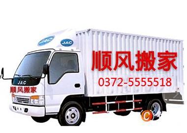 河南短途搬迁电话_短途 包相关-文峰区顺风家政服务部