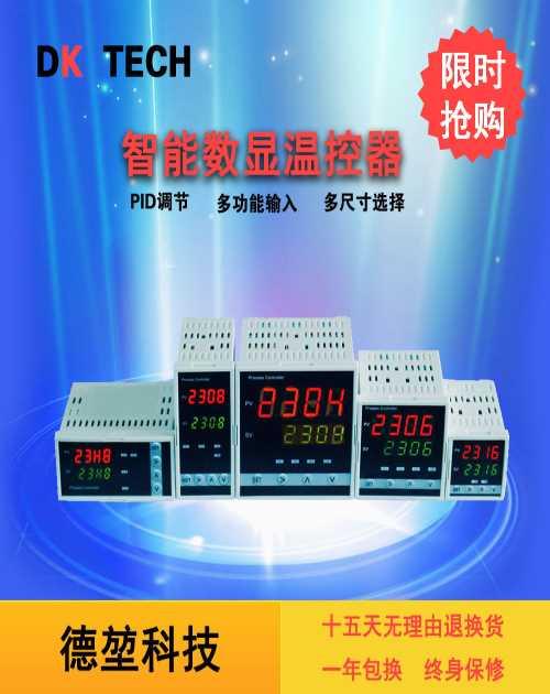 口碑好的温湿度控制器_专业温度控制(调节)器