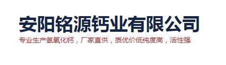 安陽化工產品廠家價格_廠家出售相關-安陽銘源鈣業有限公司