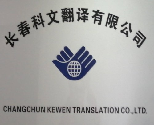 长春市机械设备翻译电话_机械设备翻译公司相关-长春科文翻译有限公司