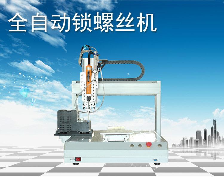 高速点胶机定制_高速电子电器生产线