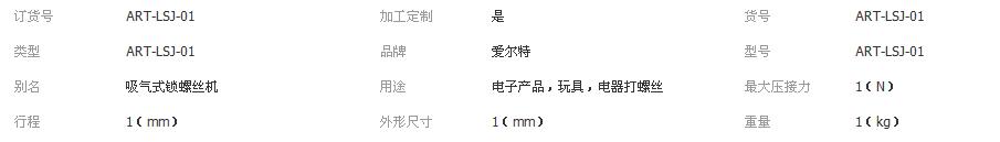 自动焊锡机系统