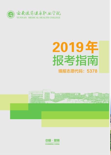 报考云南医药健康职业学院联系电话_昆明其他教育、培训联系电话
